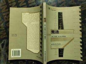 21世纪法学系列教材:宪法