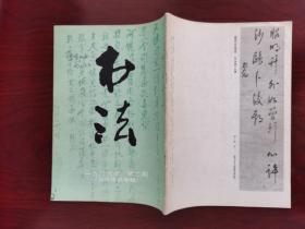 书法1989年2期