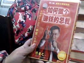 陈安之领导法则 第三辑 如何做个赚钱的总裁