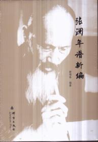 张澜年谱新编