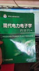 研究生教学用书:现代电力电子学
