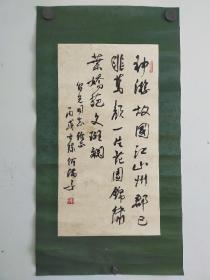 文学家 何满子 书法镜心 原装旧裱 尺寸51x27