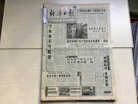 经济日报 (2000年8月1-31日) 原报合订本