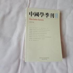 中国学季刊