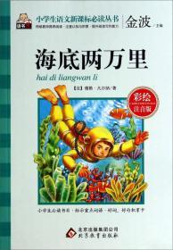 海底两万里(彩绘注音版)/小学生语文新课标必读丛书