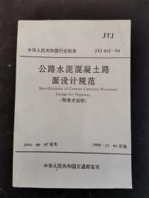 中国人民共和国行业标准  公路水泥混凝土路面设计规范    JTJ012--94