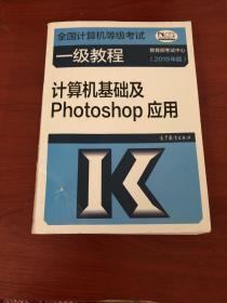 全国计算机等级考试一级教程--计算机基础及Photoshop应用(2019年版)