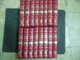 中国历代演义全集,全套30册+索引,共31册