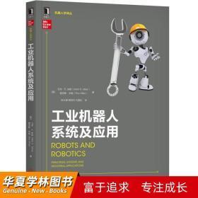 工业机器人系统及应用 机器深度学习 人工智能产品经理 人工智能时代 基础 专业书籍 编程基础教程 硬件系统 操作编程应用实用教程