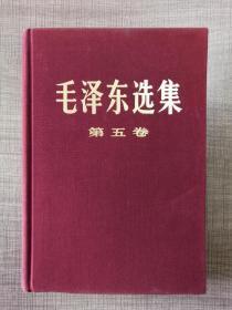 布面精装--毛泽东选集 第五卷(北京版)有护封,出版说明有微划线,如图,品相佳
