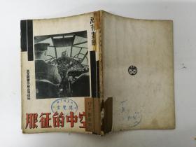 民国书 空中的征服 万有画库 良友图书印刷公司印行(B3-25)