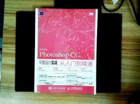 Photoshop CC平面设计实战从入门到精通(无光盘)