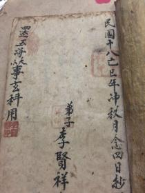 民国手抄本符咒书还五海大小事玄科用 还五海用罪病 念拜东方