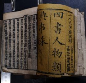 清嘉庆《四书人物类典串珠》8册全
