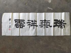 刘炳森  书法横幅 软片未裱  真假不识  尺寸105x35