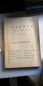 北京师范大学博士学位论文 区域环境风险分析与管理