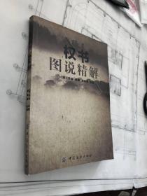 权书图说精解