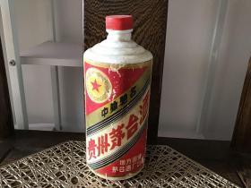 五星茅台酒瓶(地方国营茅台酒厂出品)540毫升