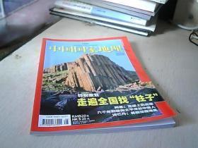 中国国家地理 2009  .  8    总第586期.