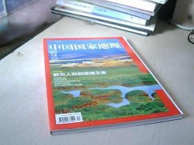 中国国家地理 2012  .  1 2 总第626期.