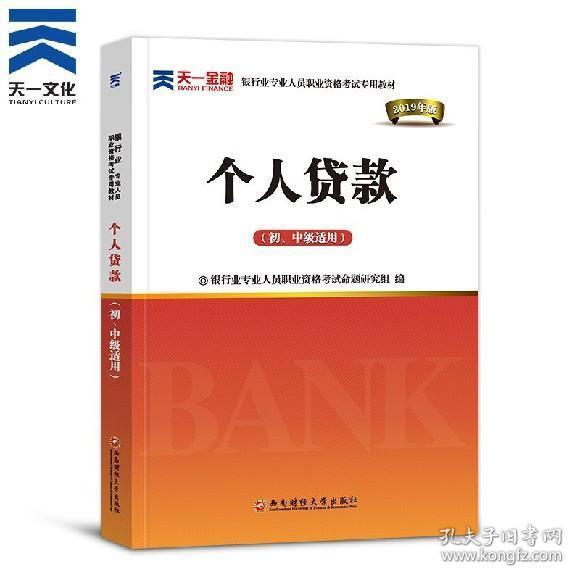 2017华图·银行业专业人员初级职业考试专用教材:个人贷款(视频版)