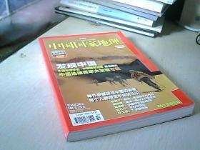 中国国家地理 2009-10    总第588期.