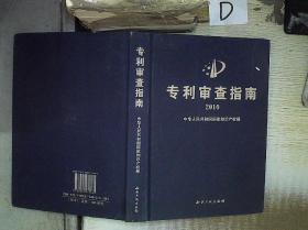 专利审查指南2010   。