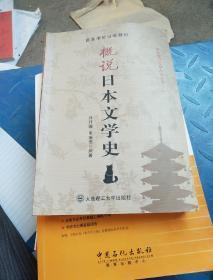 高等学校日语教材:概说日本文学史
