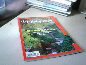 中国国家地理 2008--4    总第570期.