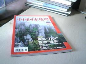 中国国家地理 2009- 2    总第580期.