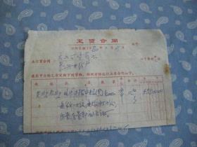 上海天山百货商店定货合同一份 1980.4【经济史料】