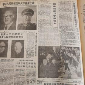 李鹏为国务院总理,杨尚昆等为中央军委副主席!第二版,中华人民共和国中央委员会副主席照片、简介。第三版,呼唤无烟:4月7日在世界各地。第四版,七届人大速写,刘文西。《光明日报》