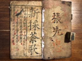 新《采茶歌》 一册 寡妇采茶、姑嫂采茶、节妇采茶 采茶歌全 后边十里亭和十写歌前面不是第一页开始的,可能不全