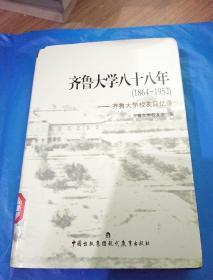 齐鲁大学八十八年(1864-1952)齐鲁大学校友回忆录