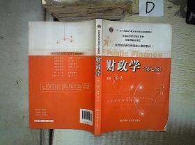 教育部经济管理类核心课程教材:财政学(第七版)*-
