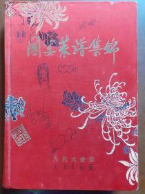 国宴菜谱集锦