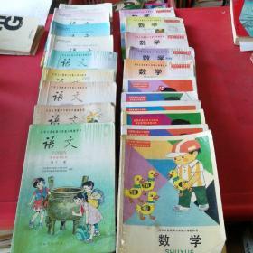 九年义务教育六年制小学教科书《数学》1----10册、11册+《语文》1---4册、7----10册、12册共20本合售