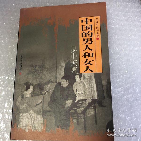 中国的男人和女人