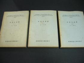 中算史论丛, 1-4上+下,共五册,中国算术史