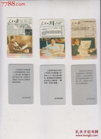 """《人民日报》""""庆祝香港回归祖国""""纪念卡三代领导人图3枚一套 属性:纪念卡,90-99年,磁卡,北京,长方形卡,套卡,,,,,,"""