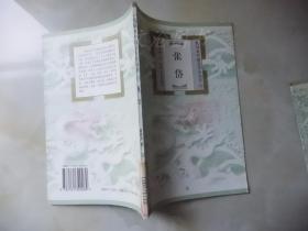 插图本中国文学小丛书:张岱