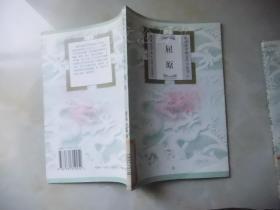 插图本中国文学小丛书:屈原