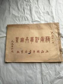 民国线装珂罗版画册  蒋南沙花卉册页