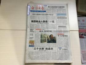 经济日报 (2005年4月1-30日) 原报合订本