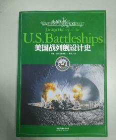 美国战列舰设计史