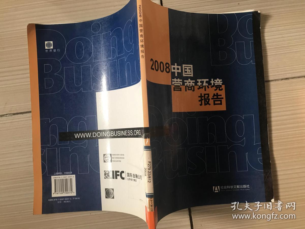 2008中国营商环境报告