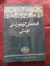 古代维吾尔语词典(见图实物拍摄售后不退)