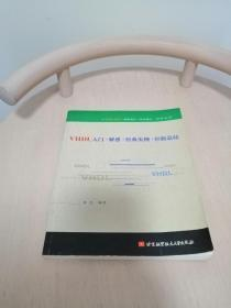 VHDL入门·解惑·经典实例·经验总结——电子设计竞赛·课程设计·毕业设计·指导丛书