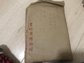 中日文化事典(事件条目、曲艺条目)手稿
