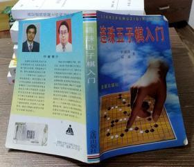 连珠五子棋入门 彭建国、那威  著 金盾出版社 9787508204543